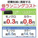 キヤノン CANON G3310 インクジェット複合機 ブラック [カード/名刺〜A4][ハガキ 年賀状 プリンタ G3310] 3