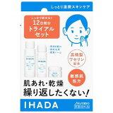 資生堂薬品 SHISEIDO イハダ 薬用スキンケアセット とてもしっとり