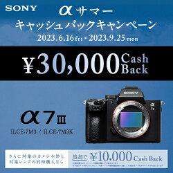 【2018年03月23日発売】【送料無料】ソニーα7III【レンズキット】ILCE-7M3K/ミラーレス一眼カメラ