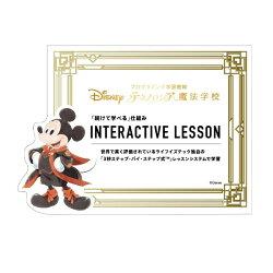 【2018年04月21日発売】【送料無料】ディズニー・プログラミング学習教材「テクノロジア魔法学校」