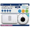 ELPA エルパ [ワイヤレスチャイム]受信器+防水押ボタン送信器セット(ホワイト) EWS-S5032 EWS-S5032 ホワイト