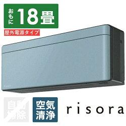 【2018年3月下旬】【標準工事費込!】ダイキン【受注生産】エアコン(冷房時おもに18畳)「リソラSXシリーズ」S56VTSXV-A