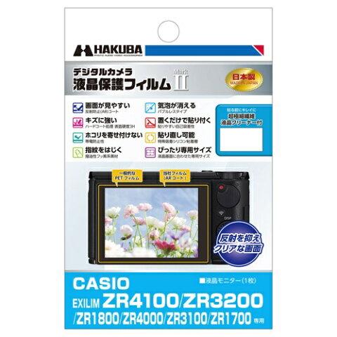 ハクバ HAKUBA 液晶保護フィルムMarkII CASIO EXILIM ZR4100 / ZR3200 / ZR1800 / ZR4000 / ZR3100 / ZR1700 専用 DGF2-CEZR4100