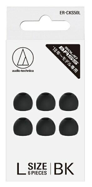 オーディオ, ヘッドホン・イヤホン  audio-technica ER-CKS50L BK