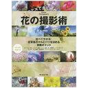 日本カメラ社 NIPPON CAMERA 【ムック本】○と×で良く分かる 花の撮影術 比べて分かる!花写真のマルとバツを決める攻略ポイント