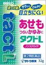 【第2類医薬品】タクトL(32g) [湿疹・かゆみ]佐藤製薬