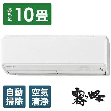【標準工事費込!】 三菱 Mitsubishi Electric MSZ-ZD2818S-W エアコン ズバ暖霧ヶ峰 ZDシリーズ [おもに10畳用 /200V]