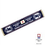 JFA サッカー日本代表応援グッズ タオルマフラー(日の丸/約200×1100mm)O-296