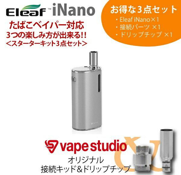 電子タバコ・ベイプ, カートリッジ ELEAF iNano LV-J703-005