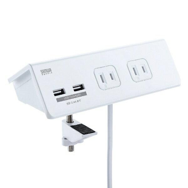 サンワサプライ SANWA SUPPLY 便利タップ クランプ固定式 ホワイト TAP-B105U-3W [3.0m /4個口 /2ポート /スイッチ付き(一括)][TAPB105U3W]
