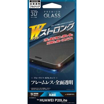 ラスタバナナ HUAWEI P20 lite 3Dダブルストロングフルガラス オールCL ブルーライトカット WC1231P20L