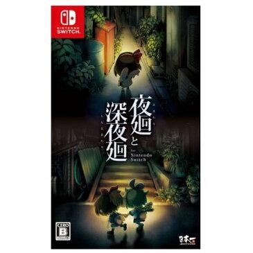 【送料無料】 日本一ソフトウェア 夜廻と深夜廻 for Nintendo Switch【Switch】