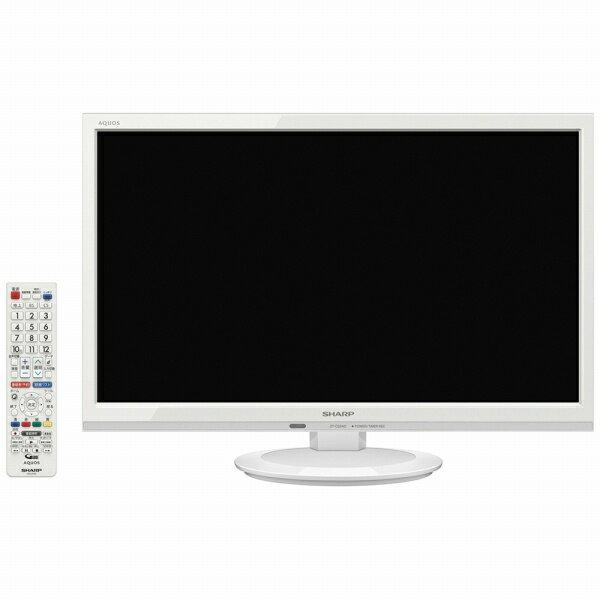 シャープ SHARP 2T-C22ADW 液晶テレビ AQUOS ホワイト [22V型 /フルハイビジョン][2TC22ADW テレビ 22型]