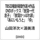 【送料無料】 松竹 TBS日曜劇場傑作選 4作品DVDボックス 「放蕩一代息子」「放蕩かっぽれ節」「あにいもうと」「伜」 【DVD】