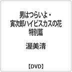 松竹 男はつらいよ・寅次郎ハイビスカスの花 特別篇 【DVD】
