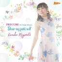 ソニーミュージックマーケティング 宮本佳那子/ 宮本佳那子 PRECURE Best Songs Selection『Dear my past self』 通常盤【CD】