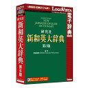 LogoVista電子辞典 研究社 新和英大辞典第5版