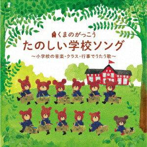 キッズ・ファミリー, キッズ  KING RECORDS CD