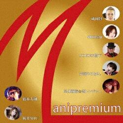 【2018年09月26日発売】ダイキサウンドオムニバス:Manipremium【CD】