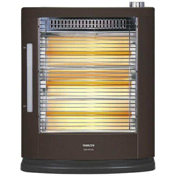 ヤマゼン YAMAZEN DSE-KC106 電気ストーブ ブラウン[DSEKC106][電気ストーブ 電気ヒーター]