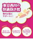 西川産業NISHIKAWA 【抱き枕】東京西川の快適抱き枕【日本製】