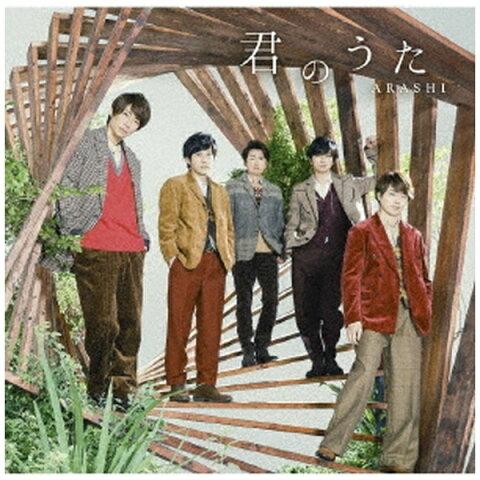 【2018年10月24日発売】 ソニーミュージックマーケティング 嵐/ 君のうた 初回限定盤【CD】
