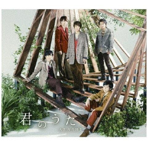 【2018年10月24日発売】 ソニーミュージックマーケティング 嵐/ 君のうた 通常盤【CD】