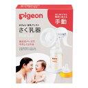 ピジョン pigeon さく乳器 母乳アシスト 手動タイプ[搾乳器]【rb_pcp】