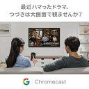 Google グーグル Chromecast GA00439-JP チャコール[クロームキャスト GA00439JP] 2
