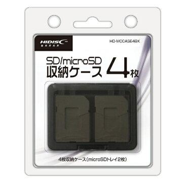 磁気研究所 Magnetic Laboratories SD/microSDカード収納ケース(クリアブラック) HD-MCCASE4BK