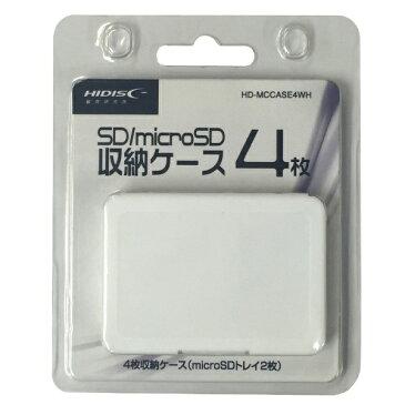 磁気研究所 Magnetic Laboratories SD/microSDカード収納ケース HD-MCCASE4WH ホワイト