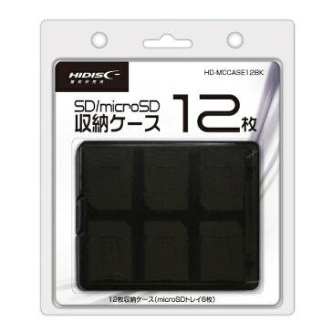 磁気研究所 Magnetic Laboratories SD/microSDカード収納ケース HD-MCCASE12BK クリアブラック