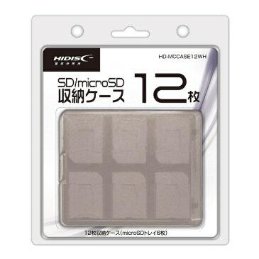 磁気研究所 Magnetic Laboratories SD/microSDカード収納ケース HD-MCCASE12WH ホワイト