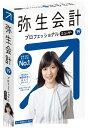 弥生 Yayoi 弥生会計19プロフェッショナル 2ユーザー 通常版<新元号・消費税法改正> [Windows用][YWAM0001]