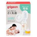 ピジョン pigeon さく乳器 母乳アシスト 電動Handy Fit(ハンディフィット)【wtbaby】