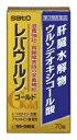 【第3類医薬品】レバウルソゴールド(70錠)佐藤製薬 sato