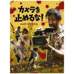 【予約】「カメラを止めるな!」特典付きBD&DVD