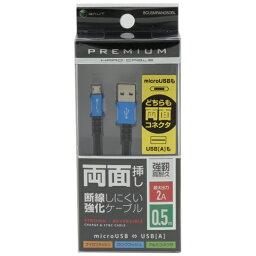 バウト BAUT 両面micro USBケーブル 2A 0.5m BL