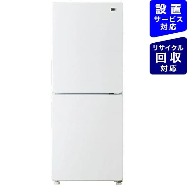 ハイアールHaier冷蔵庫GlobalSeriesホワイトJR-NF148B-W 2ドア/右開きタイプ/148L  冷蔵庫一人暮