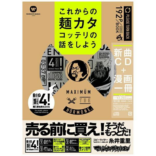ワーナーミュージックジャパン マキシマム ザ ホルモン/ これからの麺カタコッテリの話をしよう【音楽CD+書籍】