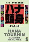 ソニーミュージックマーケティング ハナコ・四千頭身合同公演「ハナ頭身〜夏の思い出〜」【DVD】