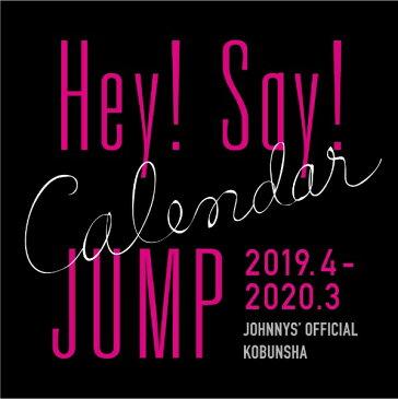 【2019年03月08日発売】 光文社 Hey! Say! JUMP カレンダー 2019.4-2020.3【発売日以降のお届け】