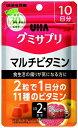 UHA味覚糖 グミサプリマルチビタミン10日分