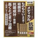 【第2類医薬品】サンテメディカル抗菌20本参天製薬 santen