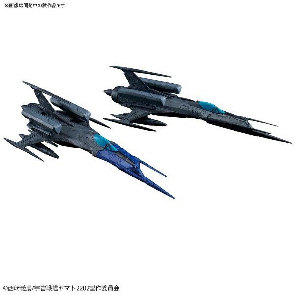 バンダイスピリッツBANDAISPIRITSメカコレクション宇宙戦艦ヤマト2202愛の戦士たち零式52型改自律無人戦闘機ブラック