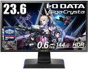 I-O DATA アイ・オー・データ ゲーミングモニター GigaCrysta【PS5動作確認済み】 ブラック LCD-GC242HXB [23.6型 /ワイド /フルHD(1920×1080)][LCDGC242HXB]・・・