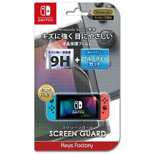 キーズファクトリー KeysFactory SCREEN GUARD for Nintendo Switch 9H高硬度+ブルーライトカットタイプ NSG-005