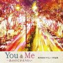 ソニーミュージックマーケティング (V.A.)/You & Me 〜あの日にかえりたい 荒井由実トリビュート作品集 【CD】
