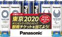パナソニック Panasonic 【単3形】6本 アルカリ乾電池 「エボルタネオ」 東京2020オリンピック・パラリンピック特別パック LR6NJTP/6S LR6NJTP/6S [6本 /アルカリ]