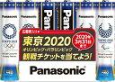 パナソニック Panasonic 【単4形】6本 アルカリ乾電池 「エボルタネオ」 東京2020オリンピック・パラリンピック特別パック LR03NJTP/6S LR03NJTP/6S [6本 /アルカリ]